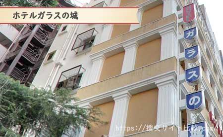 ホテルガラスの城の画像