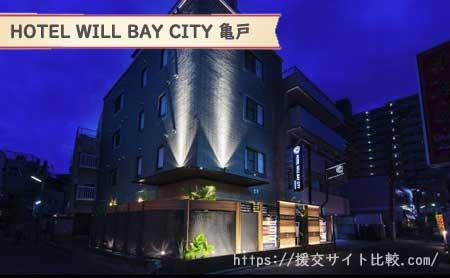 HOTEL WILL BAY CITY 亀戸の画像