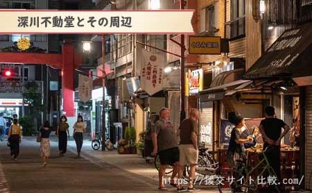 江東区の援交にオススメの待ち合わせスポット「深川不動堂とその周辺」の画像
