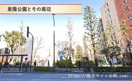 江東区の援交にオススメの待ち合わせスポット「東陽公園とその周辺」の画像