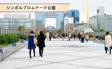 江東区の援交にオススメの待ち合わせスポット「シンボルプロムナード公園」の画像