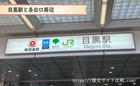 目黒駅周辺の援交女性ナンパスポット「目黒駅と各出口周辺」の画像