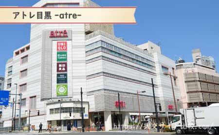 目黒駅周辺の援交女性ナンパスポット「アトレ目黒 -atre-」の画像