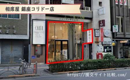 港区で人気の相席店舗「相席屋 銀座コリドー店」の画像