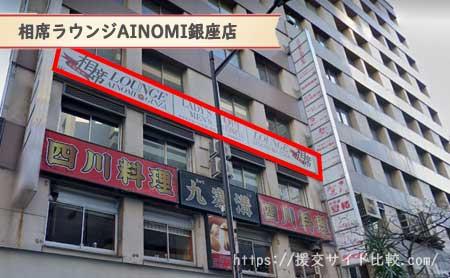 港区で人気の相席店舗「相席ラウンジAINOMI銀座店」の画像