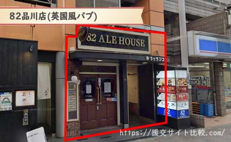 港区で人気の相席店舗「82品川店」の画像