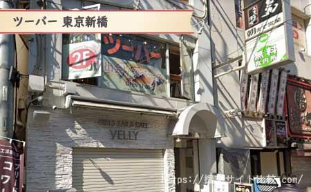 港区で確実に会える出会い喫茶「ツーバー 東京新橋」の画像