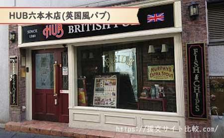 港区で確実に会える出会い喫茶「HUB六本木店」の画像