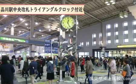 港区の援交にオススメの待ち合わせスポット「品川駅中央改札トライアングルクロック」の画像