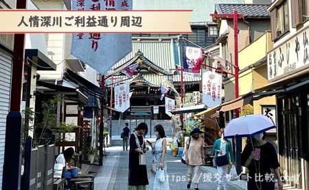 門前仲町駅周辺の援交女性ナンパスポット「人情深川ご利益通り周辺」の画像