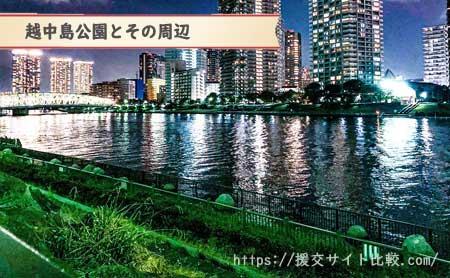 門前仲町駅周辺の援交女性ナンパスポット「越中島公園とその周辺」の画像