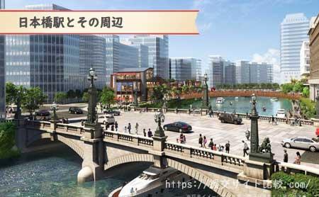 日本橋駅周辺の援交女性ナンパスポット「日本橋駅とその周辺」の画像