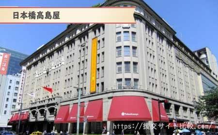 日本橋駅周辺の援交女性ナンパスポット「日本橋高島屋」の画像