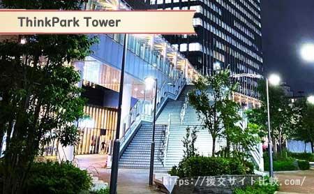 大崎駅周辺の援交女性ナンパスポット「ThinkPark Tower」の画像