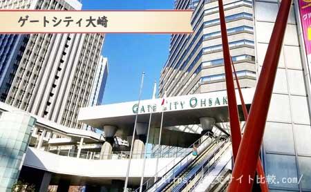 大崎駅周辺の援交女性ナンパスポット「ゲートシティ大崎」の画像