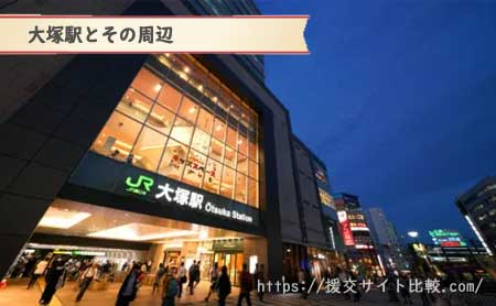 大塚駅周辺の援交女性ナンパスポット「大塚駅とその周辺」の画像