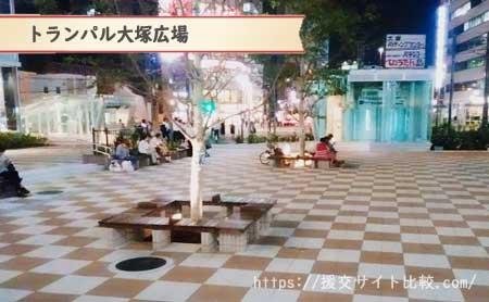 大塚駅周辺の援交女性ナンパスポット「トランパル大塚」の画像
