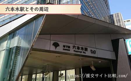六本木駅周辺の援交女性ナンパスポット「六本木駅とその周辺」の画像
