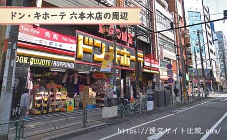六本木駅周辺の援交女性ナンパスポット「ドン・キホーテ 六本木店の周辺」の画像