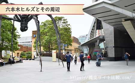 六本木駅周辺の援交女性ナンパスポット「六本木ヒルズとその周辺」の画像