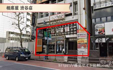 渋谷で人気の相席店舗「相席屋 渋谷店」の画像