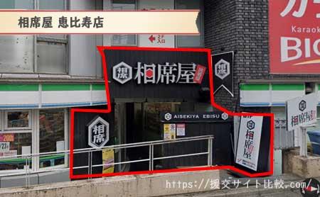 渋谷で人気の相席店舗「相席屋 恵比寿店」の画像