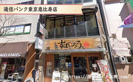 渋谷で確実に会える出会い喫茶「通信バンク東京恵比寿店」の画像