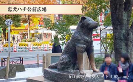 渋谷の援交にオススメの待ち合わせスポット「忠犬ハチ公前広場」の画像