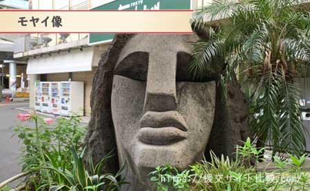 渋谷の援交にオススメの待ち合わせスポット「モヤイ像」の画像