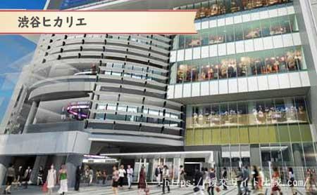 渋谷の援交にオススメの待ち合わせスポット「渋谷ヒカリエ」の画像
