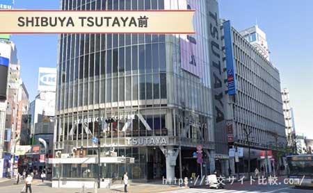 渋谷駅周辺の援交女性ナンパスポット「SHIBUYA TSUTAYA前」の画像