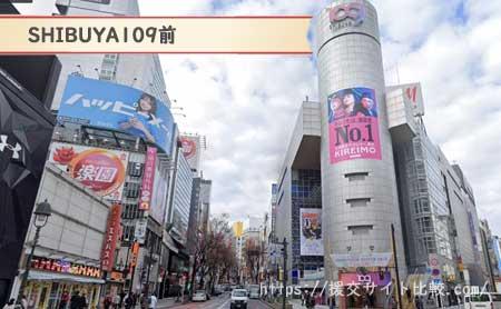 渋谷駅周辺の援交女性ナンパスポット「SHIBUYA109前」の画像