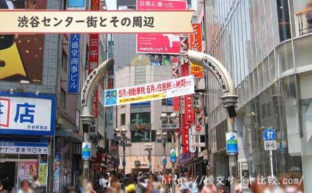 渋谷駅周辺の援交女性ナンパスポット「渋谷センター街周辺」の画像