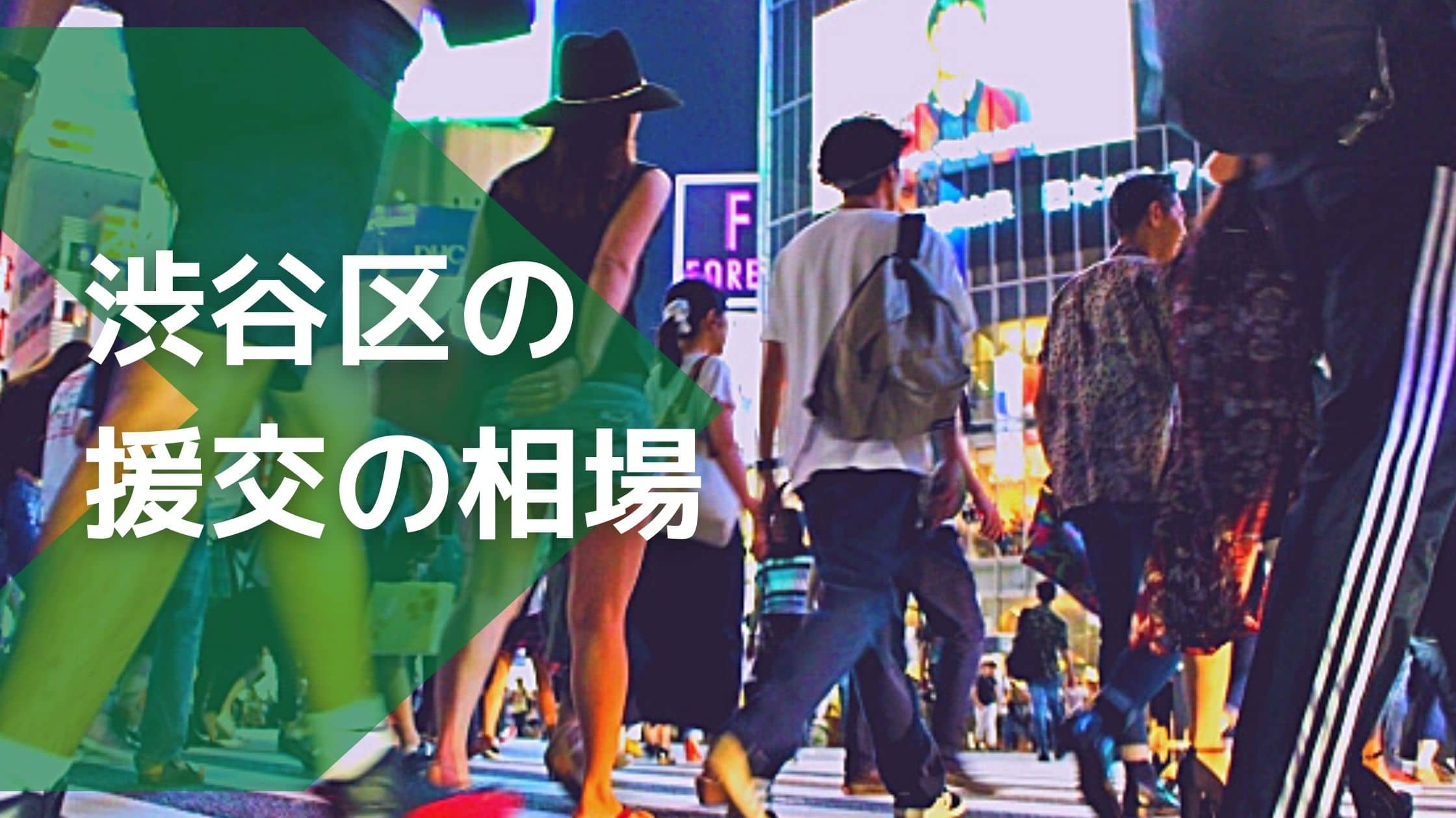 渋谷区の援交の相場