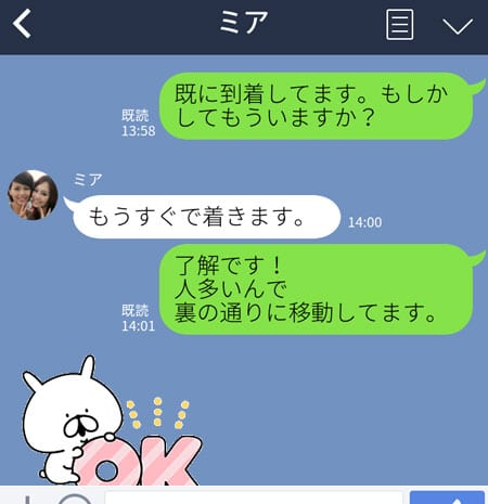 渋谷の援交体験でLINEでやり取りした内容の画像