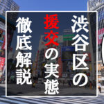 渋谷 援交