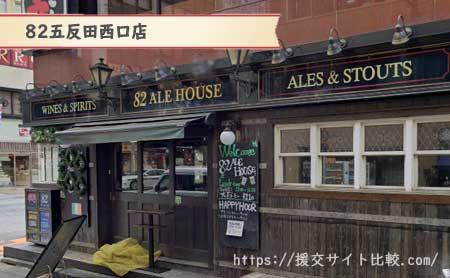 品川区で人気の相席店舗「82五反田西口店」の画像