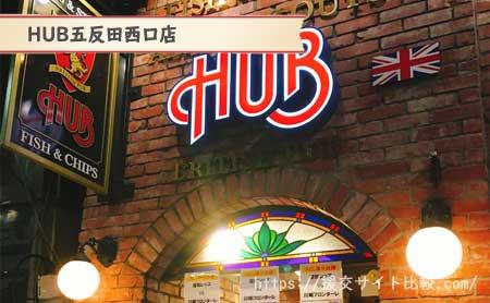 品川区で人気の相席店舗「HUB五反田西口店」の画像
