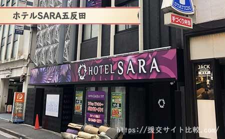 SARA五反田の画像