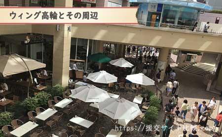 品川駅周辺の援交女性ナンパスポット「ウィング高輪とその周辺」の画像