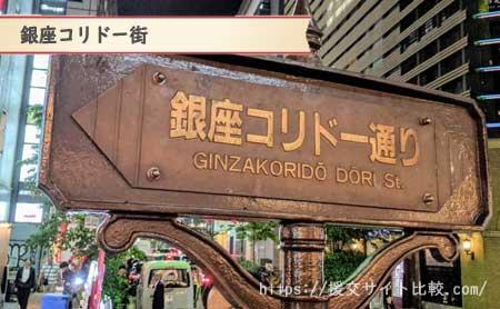 新橋駅周辺の援交女性ナンパスポット「銀座コリドー街」の画像
