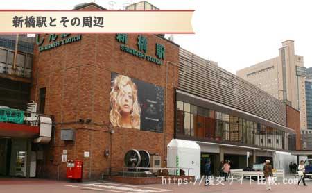 新橋駅周辺の援交女性ナンパスポット「新橋駅とその周辺」の画像