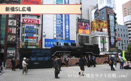 新橋駅周辺の援交女性ナンパスポット「新橋SL広場」の画像