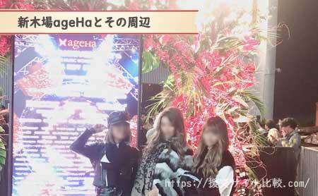 新木場駅周辺の援交女性ナンパスポット「新木場ageHa」の画像