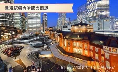 東京駅周辺の援交女性ナンパスポット「東京駅構内や駅の周辺」の画像
