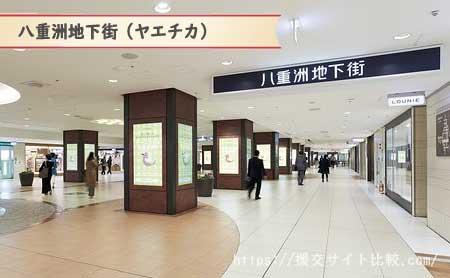 東京駅周辺の援交女性ナンパスポット「八重洲地下街(ヤエチカ)」の画像