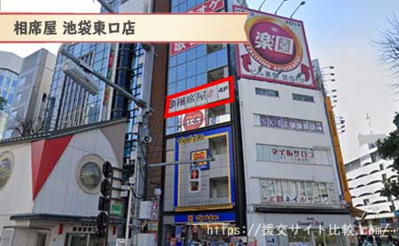 豊島区で人気の相席店舗「相席屋 池袋東口店」の画像