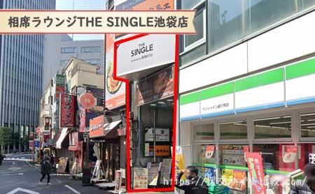 豊島区で人気の相席店舗「相席ラウンジ「THE SINGLE」池袋店」の画像