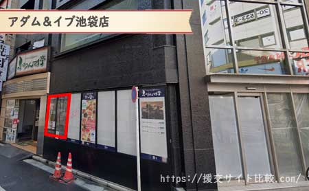豊島区で人気の相席店舗「アダム&イブ池袋店」の画像