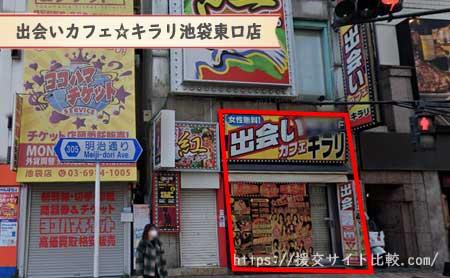 豊島区で確実に会える出会い喫茶「出会いカフェ☆キラリ池袋東口店」の画像